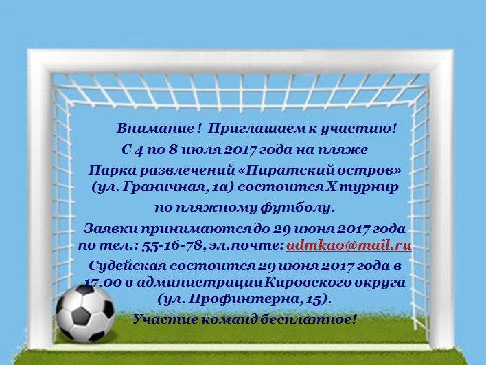 Х турнир по пляжному футболу на призы администрации Кировского округа