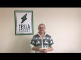 Отзыв Сергея Попова о Tesla Target