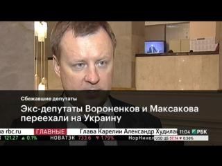 Сбежавшие депутаты: о чем рассказал Вороненков
