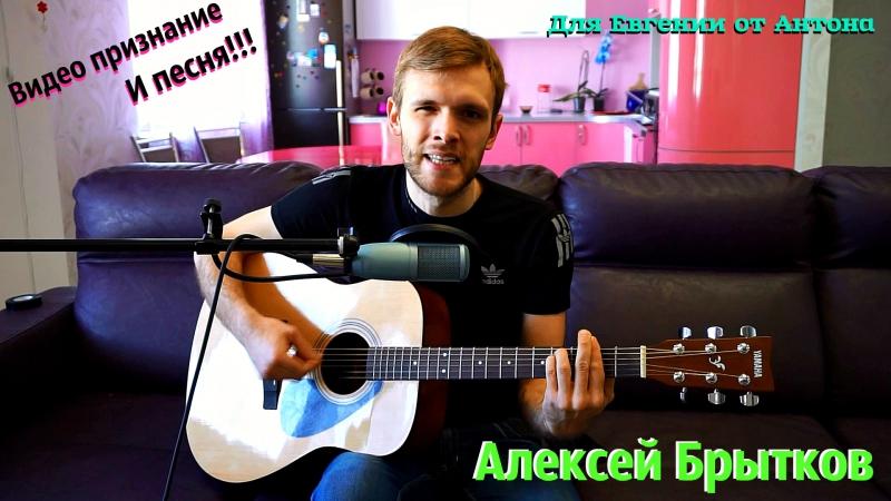 Алексей Брытков - Видео поздравление для Евгении от Антона Долгих.