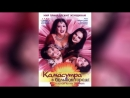 Камасутра в большом городе (2006)   Kudiyon Ka Hai Zamaana