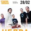 28 февраля группа НедРа @VOLTA