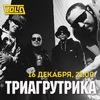 ТРИАГРУТРИКА || 27.01.2017|| VOLTA(МОСКВА)
