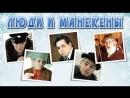 Фильм Люди и манекены 1-2 серии_1974 (комедия).