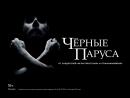 Черные паруса 1 сезон 1-4 серия от создателей Игры престолов и Трансформеров