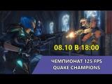 Серия турниров 125 FPS по Quake Champions возвращается! 18:00 МСК