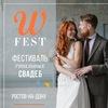WFEST Ростов - Первый фестиваль стильных свадеб