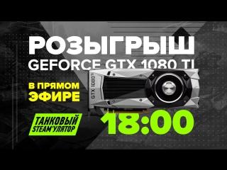 Tanki X: выбираем в прямом эфире, кому достанется GeForce GTX 1080 Ti! В 18:00