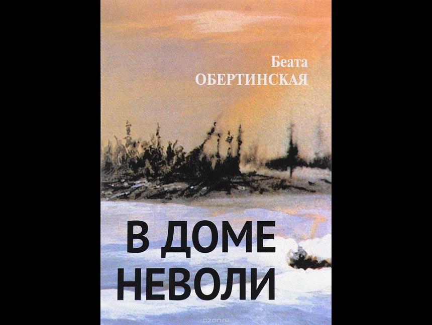 Презентация мемуаров польской поэтессы Беаты Обертинской