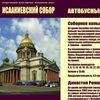 Экскурсии по Санкт-Петербургу и пригородам