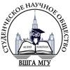 Студенческое научное общество (СНО) ВШГА МГУ