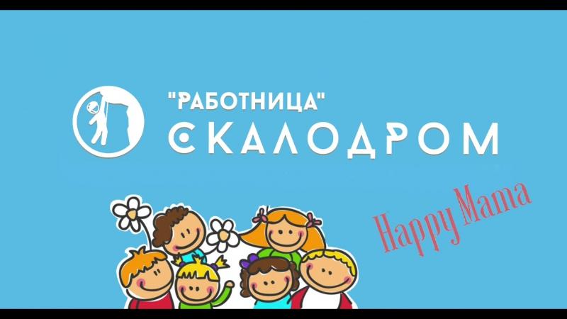 Happy Mama на Скалодроме Работница