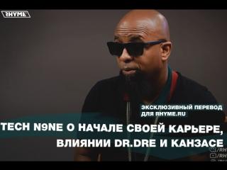 Tech N9ne о начале своей карьеры, влиянии Dr.Dre и Канзасе (Переведено сайтом Rhyme.ru)