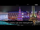 Игра в Киеве успешно началась!! Спасибо всем участникам!