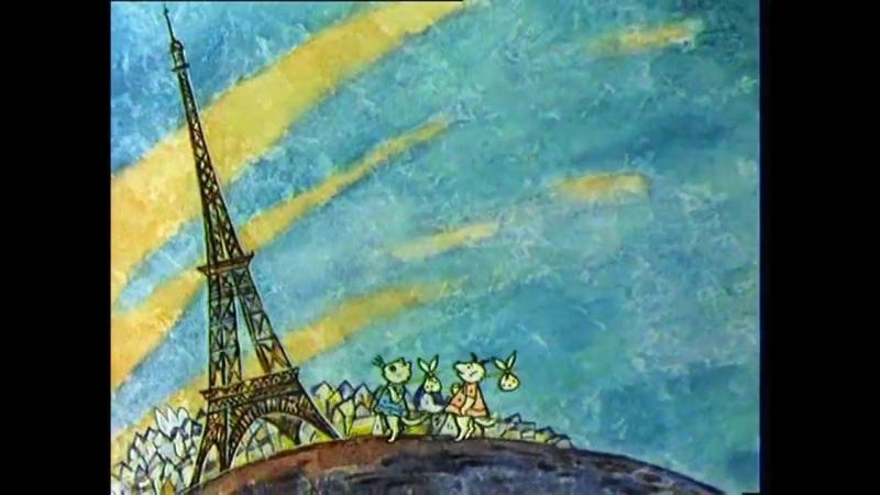 И пошли до городу Парижа. Бредут лесами темными, идут степями широкими, лезут горами высокими… (Волшебное кольцо», 1979)
