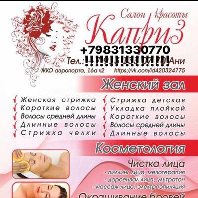 Аня Акобвна