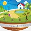Садовый центр Прекрасный Сад/Ярославль