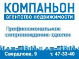 Агентство недвижимости Компаньон