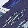 Купить Медкнижку в Москве
