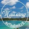 Отдых в Тайланде, Паттайе, на Пхукете