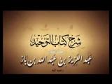 باب فضل التوحيد وما يكفر من الذنوب 4️⃣ الشيخ عبدالعزيز بن باز رحمه الله