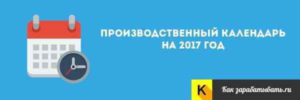 #Производственный #календарь на 2017 год с выходными и праздниками, ут