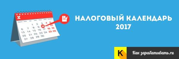 #Налоговый #календарь #бухгалтера на #2017 год - сроки сдачи отчетност
