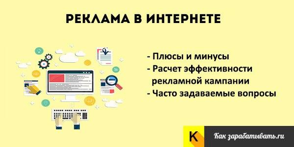 #Реклама в #интернете - ТОП-15 видов, стоимость и примеры http://kak