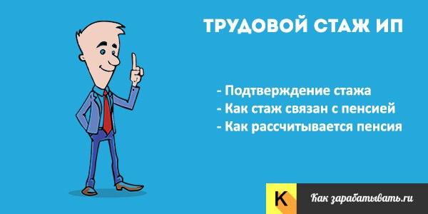 Идет ли #трудовой #стаж у #ИП для получения пенсии, как считается стаж