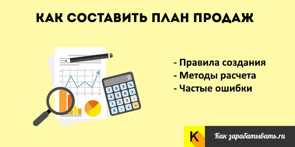 Как составить план продаж — пошаговая инструкцияhttp://kakzarabativa