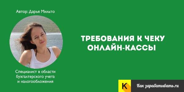 #Требования к чеку #онлайн-кассы - как выглядит новый #чекhttp://kak