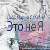 "Фильм ""ЭТО НЕ Я"" (I'm going to change my name)"