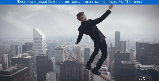 🔘 ЖЕСТОКАЯ ПРАВДА! ВАМ НЕ СТОИТ ДАЖЕ И ПЫТАТЬСЯ НАЧИНАТЬ MLM БИЗНЕС!