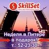 SkillSet| ЕГЭ/ОГЭ | Курсы английского