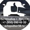 Автоподбор38 - Автоподбор в Иркутске