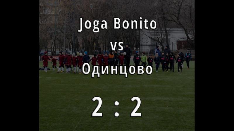 ФК Joga Bonito 2008-09 - ФК Одинцово 2008