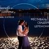 КРАСИВО О ГЛАВНОМ.Фестиваль свадебных церемоний