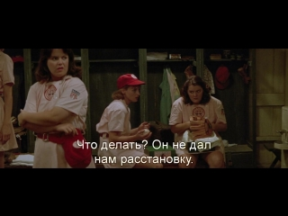 Их Собственная Лига | A League of Their Own (1992) Eng + Rus Sub (720p HD)