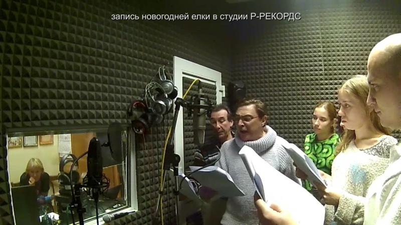 запись новогодней сказки в студии Р-РЕКОРДС