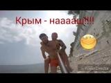 Крым, Симеиз!  Немного дагестанского регги )))