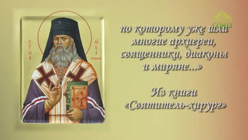 Уроки православия. Автор книги «Свт-хирург» диакон Василий Марущак. Урок 2.