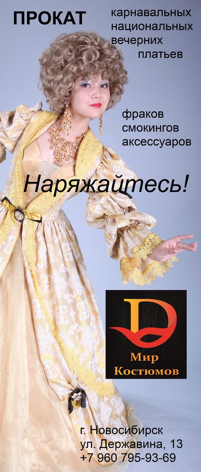 13e643e8c0f Прокат костюмов в Новосибирске