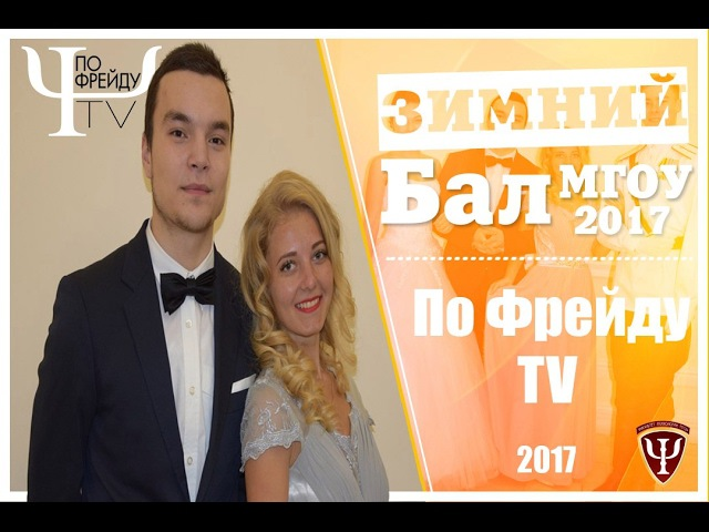 По Фрейду TV 10: Зимний бал МГОУ 2017