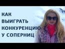 Каких женщин выбирают мужчины для счастливой жизни. Юлия Ланске