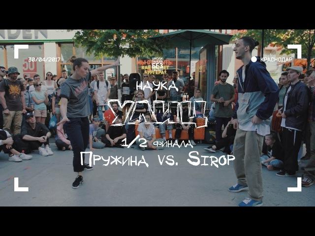 Пружина vs Sirop | 1/2 | Hip-Hop 1×1 | Наука улиц | Школа танцев «Без правил»