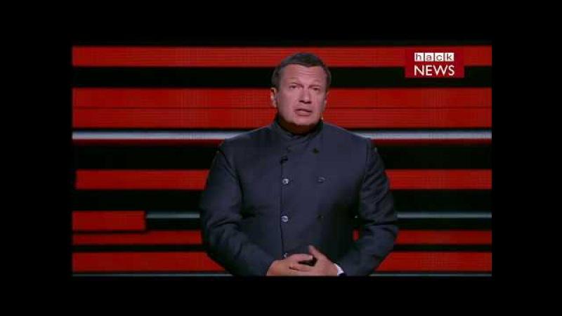 Hack News - о чём говорят в передаче Соловьёва.