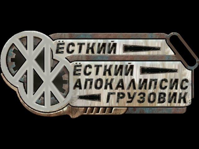 Ну очень Жёсткий Апокалипсис Грузовик - Дубль два. Ex Machina Hard Truck Apocalypse [18]