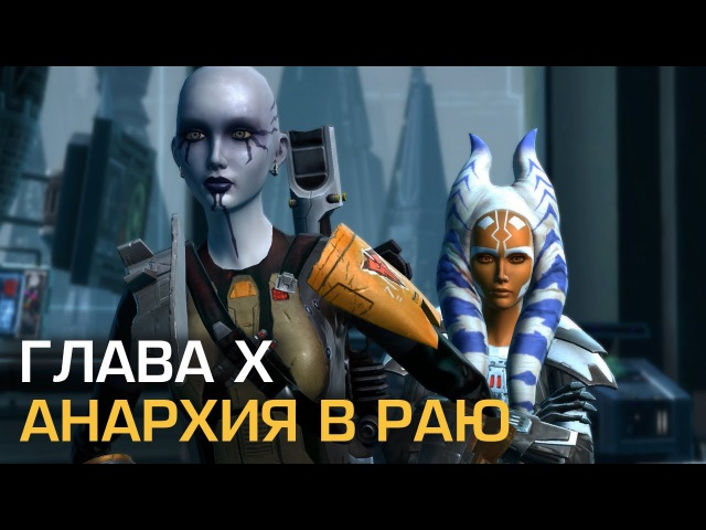 SWTOR Knights of the Fallen Empire - ГЛАВА 10: АНАРХИЯ В РАЮ прохождение на русском