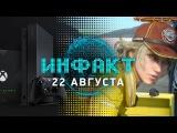 Инфакт от 22.08.2017 [игровые новости] — взлом PSN, Project Scorpio, Final Fantasy XV на PC...