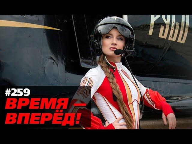 В России нет хороших новостей? А это тогда что? (Время-вперёд! 259)